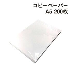 紙屋が選んだ! コピーペーパー A5(148×210mm) 200枚