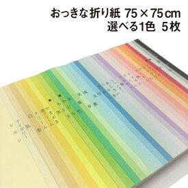 おっきな折り紙BIGサイズ 75cm×75cm 選べる1色 5枚 【大きい折り紙】【単色】【夏休み】【プレゼント】【工作】【装飾】【兜】