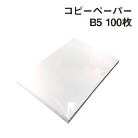 コピーペーパー B5(182×257mm) 100枚 【クロネコDM便利用で送料無料】 【コピー用紙】【ポイント消化に!】