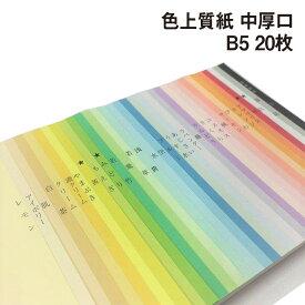 色上質紙 中厚口(約0.09mm)B5(182×257mm) 20枚【色紙 いろがみ 印刷用紙 カラーペーパー カラー用紙 コピー用紙 紀州】ペーパークラフト 工作用 折り紙にも最適 千羽鶴にも使えます