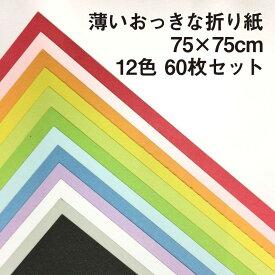 薄いおっきな折り紙BIGサイズ【上級者向け】 75cm×75cm 12色 60枚セット 【大きい折り紙】【単色】【複雑系折り紙】【薄い】
