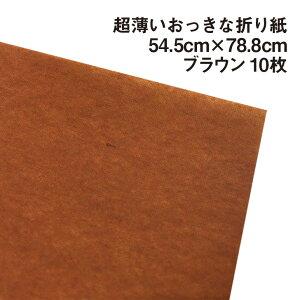 超薄いおっきな折り紙BIGサイズ【超上級者向け】 54.5cm×78.8cm ブラウン10枚 【大きい折り紙】【単色】【複雑系折り紙】【コンプレックス系】【薄い】 【パレットカラー】【ステイホーム】
