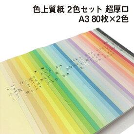 色上質紙 2色セット 超厚口(約0.23mm) A3(297×420mm) 80枚×2色