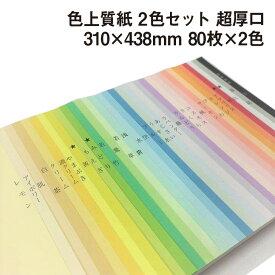 色上質紙 2色セット 超厚口(約0.23mm) A3ワイド(438×310mm) 80枚×2色