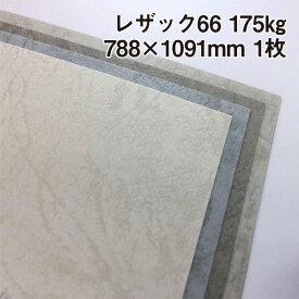 レザック66 175kg(≒0.21mm) 全判(1091×788mm) 1枚
