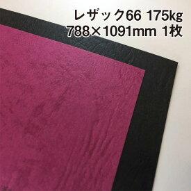 レザック66 175kg(≒0.21mm) 全判(1091×788mm) 1枚【ハロウィン 工作 ガーランド お菓子入】