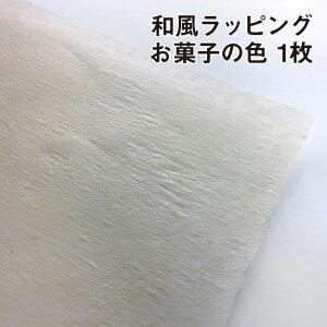 和風ラッピング 包装紙(和紙) 1枚 お菓子の色シリーズ【クロネコDM便発送】【母の日】