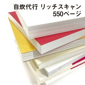 自炊代行リッチスキャン550pまで/冊 書類整理、本の処理でお困りの方、電子化は当店へおまかせ。貴方は数えて送るだけで部屋掃除完了。10万冊自炊代行スキャン実績、リピーター続出!