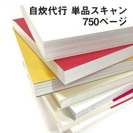 自炊代行単品スキャン750pまで/冊 書類整理、本の処理でお困りの方、電子化は当店へおまかせ。貴方は数えて送るだけで部屋掃除完了。10万冊自炊代行スキャン実績、リピーター続出!