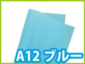 ◆ラッピング用◆ふわふわエアリー包装紙【パレットカラー A12ブルー】1枚545×788mm