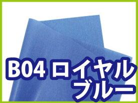 ◆ラッピング用◆ふわふわエアリー包装紙【パレットカラー B04ロイヤルブルー】1枚545×788mm【クロネコDM便発送】【敬老の日】