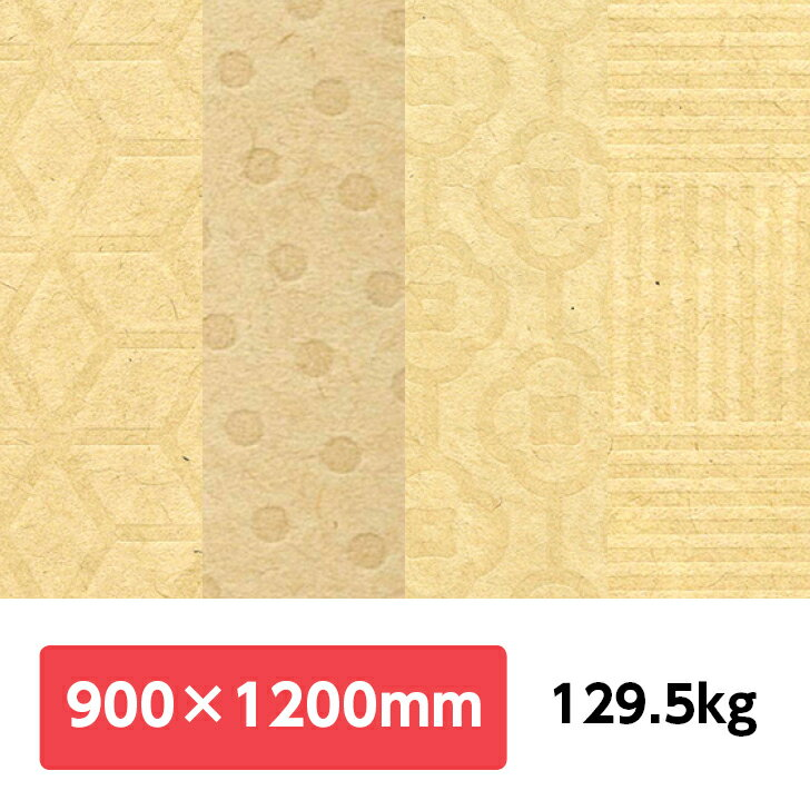 D'CRAFT(ディークラフト) ハトロン判(900×1200mm) 129.5kg 1枚 【写真撮影・商品撮影・背景紙・フォトバックペーパー】