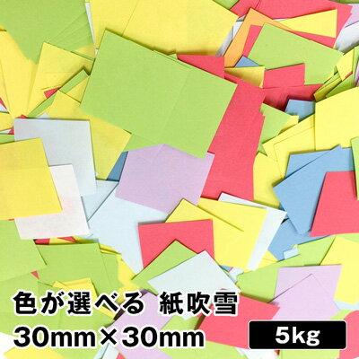 『色が選べる紙吹雪 3cm角 5kg』 大会・パーティー・イベント・ブライダル・結婚式・お祝い・卒業式に!コンフェッティ【業務用・大量発注可能】