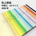 色上質紙 中厚口(約0.09mm)A4(210×297mm) 4000枚【色紙・いろがみ・印刷用紙・カラーペーパー・カラー用紙・コピ…