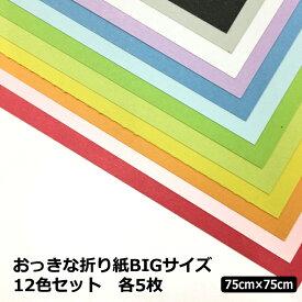 おっきな折り紙BIGサイズ75cm×75cm 12色 60枚セット6000円以上送料無料 【大きい折り紙】【こどもの日】【プレゼント】【工作】【装飾】【兜】