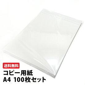 紙屋が選んだ! コピーペーパー A4(210×297mm) 100枚