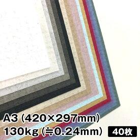 レザック96おりひめ 130kg (≒0.24mm) A3(297×420mm) 40枚【織物のような風合い】【ファンシーペーパー】【特殊紙】【凸凹】【アースカラー】