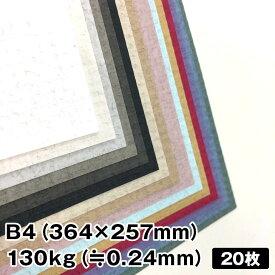 レザック96おりひめ 130kg (≒0.24mm) B4(257×364mm) 20枚【織物のような風合い】【ファンシーペーパー】【特殊紙】【凸凹】【アースカラー】