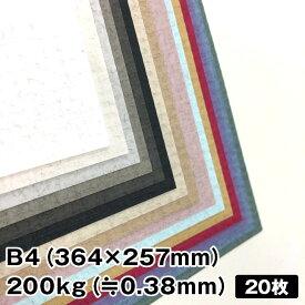レザック96おりひめ 200kg (≒0.38mm) B4(257×364mm) 20枚【織物のような風合い】【ファンシーペーパー】【特殊紙】【凸凹】【アースカラー】