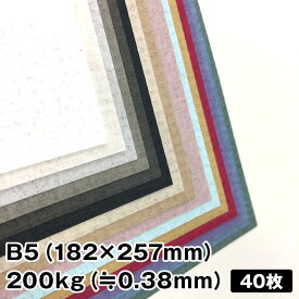 レザック96おりひめ 200kg (≒0.38mm) B5(257×182mm) 40枚【織物のような風合い】【ファンシーペーパー】【特殊紙】【凸凹】【アースカラー】