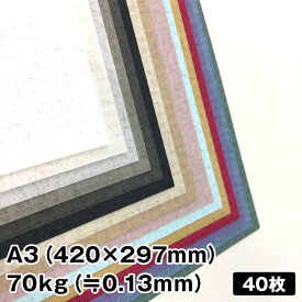 レザック96おりひめ 70kg (≒0.13mm) A3(297×420mm) 40枚【織物のような風合い】【ファンシーペーパー】【特殊紙】【凸凹】【アースカラー】