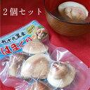 送料無料【千葉県 九十九里産 レトルトはまぐり 190g 2個セット】 蛤 ハマグリ お食い初め 七五三 雛祭り …