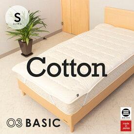 03BASIC 洗えるベッドパッド コットン100% シングル BPC070S [ 中厚手 ベッドパッド ウォッシャブル コットン 綿100 敷きパッド ベッドパット 汗取 吸湿 冬用 日本製 丸三綿業 ]