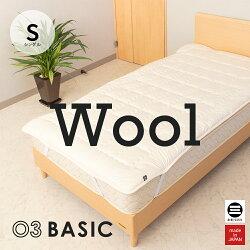 03BASIC洗えるベッドパッドウール100%キナリS(シングル)[ウォッシャブル羊毛100ウールベッドパット吸湿放湿敷きパッド国産日本製丸三綿業]