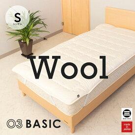 03BASIC 洗えるベッドパッド ウール100% シングル BPW080S 丸三綿業