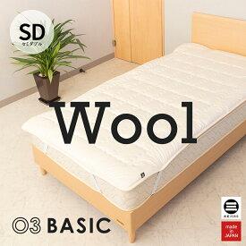 03BASIC 洗えるベッドパッド ウール100% セミダブル キナリ BPW080SD [ 中厚手 ベッドパッド 丸洗い 羊毛100 ウール ベッドパット 汗取り 敷きパッド 国産 日本製 丸三綿業 ]
