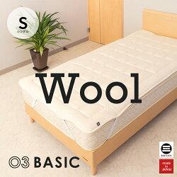03BASICベッドパッドウール100%キナリS(シングル)[羊毛吸湿放湿防カビウールベッドパット敷きパッド日本製丸三綿業]