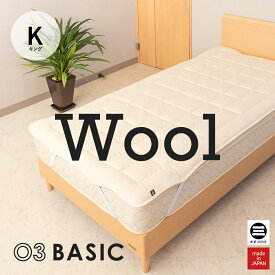 03BASIC ベッドパッド ウール100% キング キナリ BPW021K [ 厚手 ベッドパット 羊毛100 羊毛ベッドパッド 敷きパッド 日本製 丸三綿業 ]