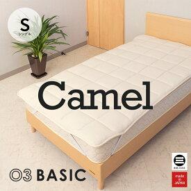 03BASIC ベッドパッド キャメル100% シングル キナリ CMP082S [ 日本製 キャメル 厚手 ベッドパッド シングル ベッドパット ベットパット 敷きパッド 丸三綿業 ]