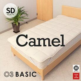 03BASIC ベッドパッド キャメル100% セミダブル キナリ CMP082SD [ 日本製 キャメル 厚手 ベッドパッド ベッドパット ベットパット 敷きパッド 丸三綿業 ]