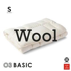 丸三綿業日本製03BASIC敷ふとんウール100シングルBAYS081S4580584122016