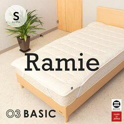 03BASIC洗えるベッドパッドラミー麻100%S(シングル)キナリ