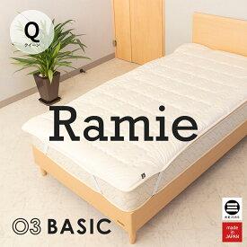 03BASIC 洗えるベッドパッド ラミー麻100% Q(クイーン) キナリ [中厚手 ベッドパッド 麻寝具 麻わた 麻 ベッドパット 通気性 汗取り 敷きパッド 日本製 丸三綿業]