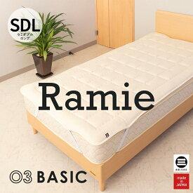 03BASIC ベッドパッド ラミー麻100% SDL(セミダブルロング) キナリ [厚手 ベッドパット 麻寝具 麻わた コットン 日本製 丸三綿業]
