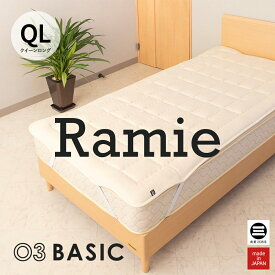 03BASIC ベッドパッド ラミー麻100% QL(クイーンロング) キナリ [厚手 ベッドパット 麻寝具 麻わた コットン 日本製 丸三綿業]