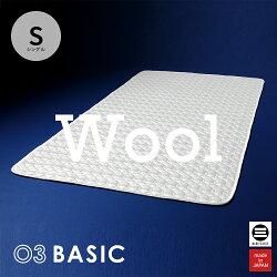 03BASIC洗えるシルク交織サテン敷パッドウール100%S(シングル)ホワイト
