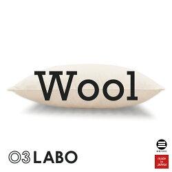 丸三綿業日本製03LABO本気のまくらKNOPSウール10050×70cm高めKP-P1020LH24580584125765
