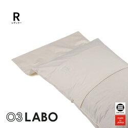 丸三綿業日本製03LABO側生地で作ったカバー洗えるまくらカバーコットンブロード43×63cmMR-PC2020214580584126564