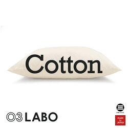 丸三綿業日本製03LABOふつうのまくらコットン10050×70cmキナリLB-P1021L34580584126656