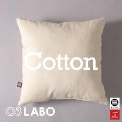 丸三綿業日本製03LABOふつうのクッションコットン10060×60cmLB-CS17021L34580584126786