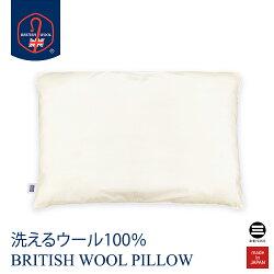 丸三綿業日本製BRITISHWOOLPILLOWDELUXEウォッシャブルウール枕デラックス43×63cmK0744580584120869