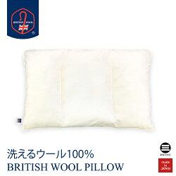 丸三綿業日本製BRITISHWOOLPILLOW5UNITSウォッシャブルウール枕5ユニット43×63cmWP1054580584120876