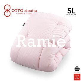 OTTO ricetta Kake Futon RAMIE シングルロング ROSA(ピンク) ラミー麻 ORC450RMSL-PI [ リネン 麻 麻寝具 掛ふとん 掛け布団 かけふとん 日本製 丸三綿業 ]
