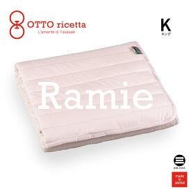 OTTO ricetta Mattress Pad RAMIE キング ROSA(ピンク) ラミー麻 ORP030RMK-PI [ 麻 リネン ラミー 麻寝具 厚手 ベッドパッド ベッドパット マットレス 日本製 丸三綿業 ]