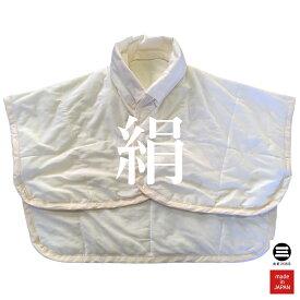 SilkFill シルク肩当て 外せる衿カバー付 約55×68cm キナリ 絹100%(群馬シルク) 側生地綿100% [洗えるシルク 真綿 肩当て 群馬 国産シルク 日本製 丸三綿業]