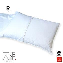 天絹2シルク交織サテン洗えるまくらカバー43×63cmホワイトテンケン2TK-PC2020シルク枕カバーシルクコットン国産日本製丸三綿業